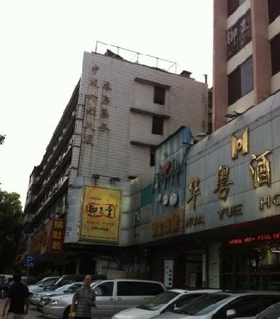 Photo of Kaixuanlong Hotel Guangzhou Huayue