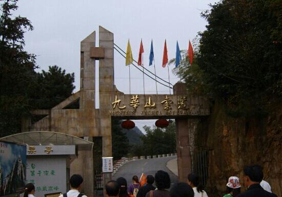 Jiuhuashan (Mountain of Nine Lotuses): 安徽九华山