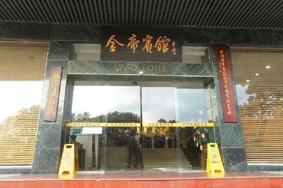 Jindi Hotel: 大门