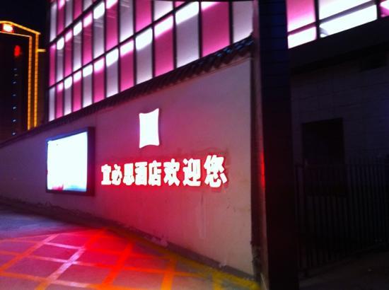 Ibis Lanzhou Zhangye Road: 显眼招牌