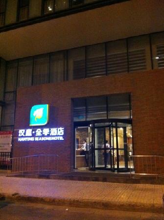 J Hotel Beijing Dongdan: 全季