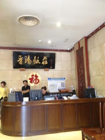 晋阳饭庄(珠市口店)