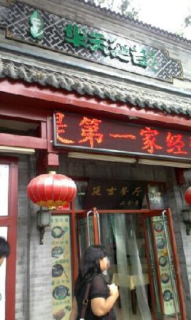 HuaTianYanJi Restaurant (XiAn Men No.2)