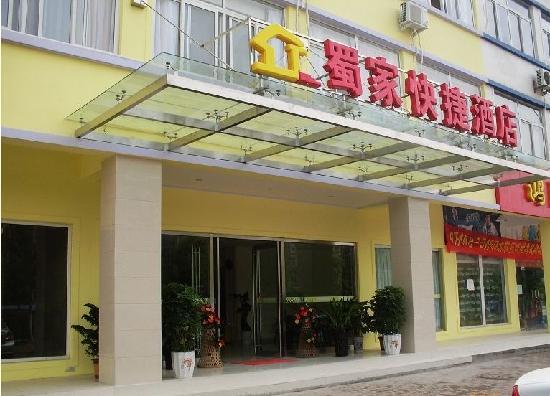 Shujia Express Hotel