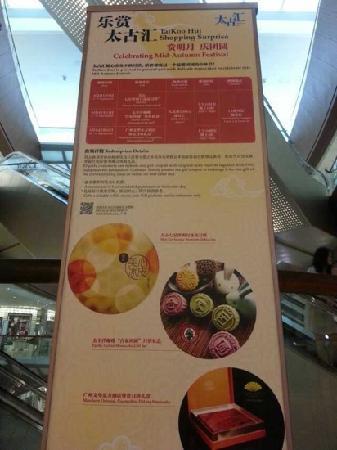 Taikoo Hui : 买月饼