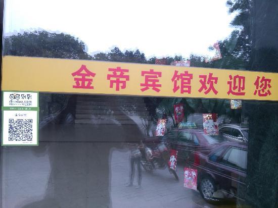 Jindi Hotel: 酒店二维码
