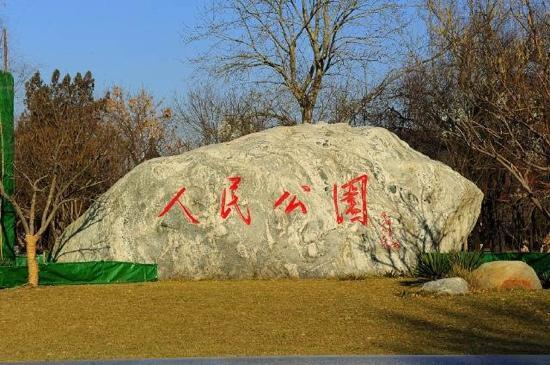 Tianjin People's Park: 天津人民公园