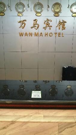 Wanma Hotel: 二维码