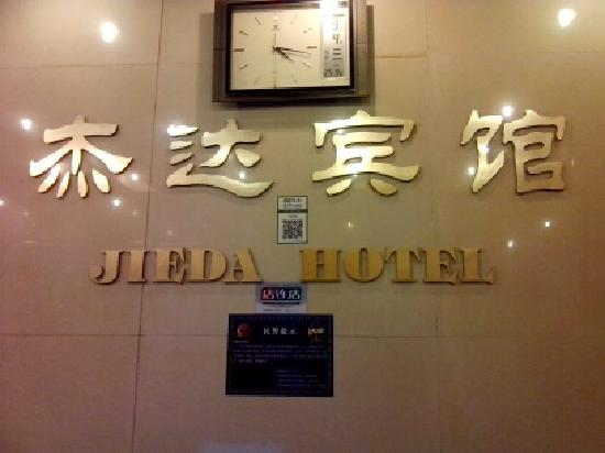 Jieda Hotel: 二维码
