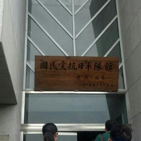 Jianchuan Museum: 国民抗日馆