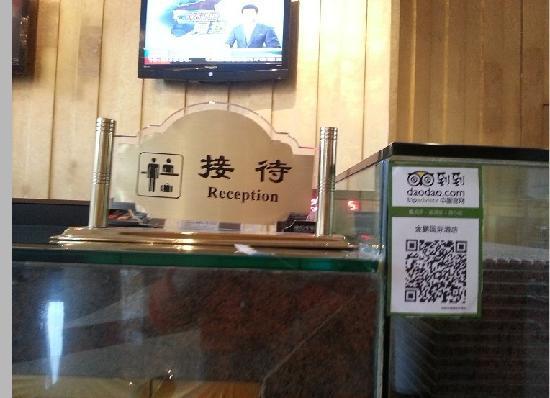 Duyun, China: 酒店前台