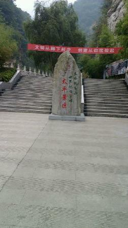 Zhongnan Mountain: 终南山