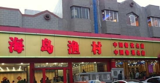 HaiDao YuCun Restaurant