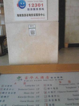 Fuhua Hotel: 二维码