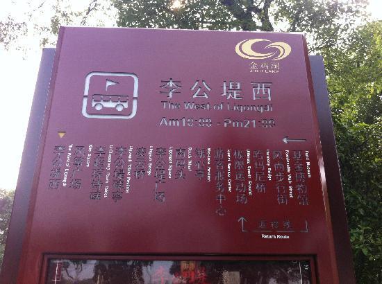 Ligong Dam: 指示牌