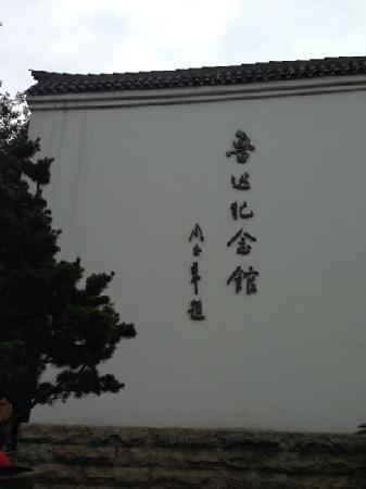 Lu Xun Memorial and Gravesite: 鲁迅纪念馆