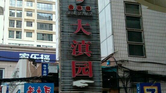 Da Dian Yuan (KunMing XiangYun)