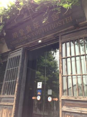 Minghantang International Youth Hostel: 明堂