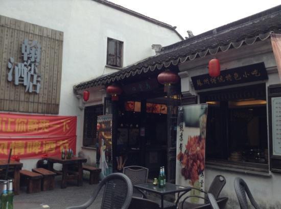 Han'er Hotel Suzhou Pingjiang : 翰尔酒店