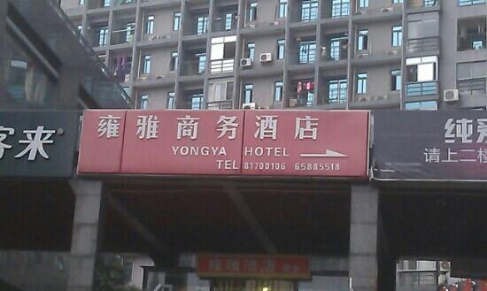 Yongya Hotel: 成都雍雅酒店