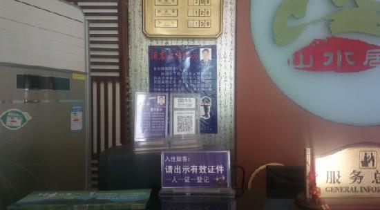 Shanshuiju Inn: 二维码