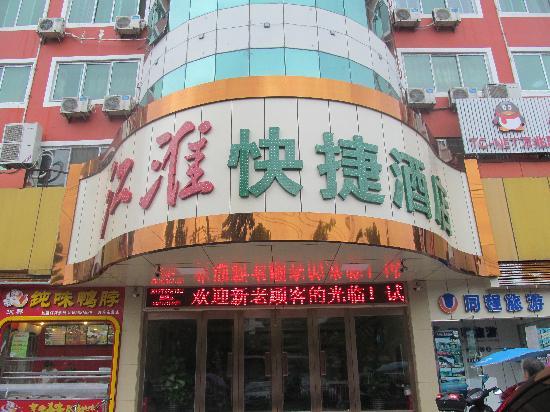 Jianghuai Express Hotel (Fuyang East Station): 酒店门头