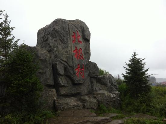 Daxinganling Mohe County : 漠河