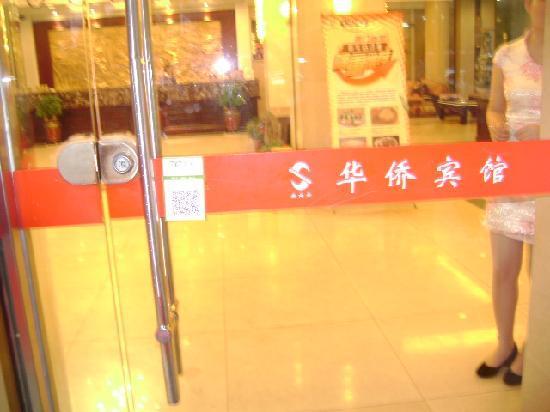 Chinese Overseas Hotel Jingmen : 二维码