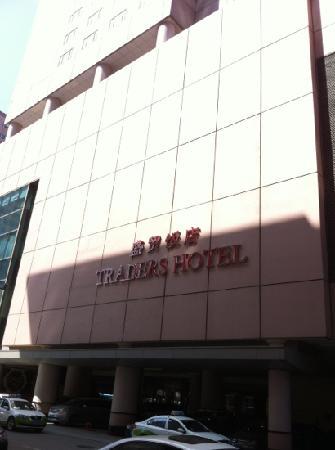 Hotel Jen Shenyang by Shangri-La: 盛贸