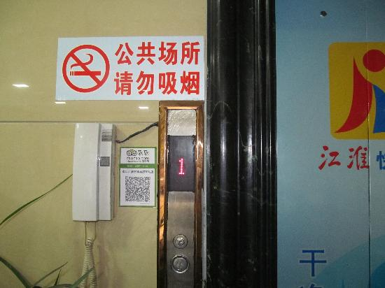 Jianghuai Express Hotel (Fuyang East Station): 二维码