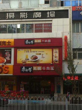 Kang ShiFu SiFang Beef Noddle (ZhongHua Road)