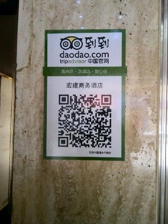 Hongjian Business Hotel: 二维码