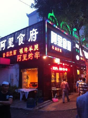 A Li Shi Fu