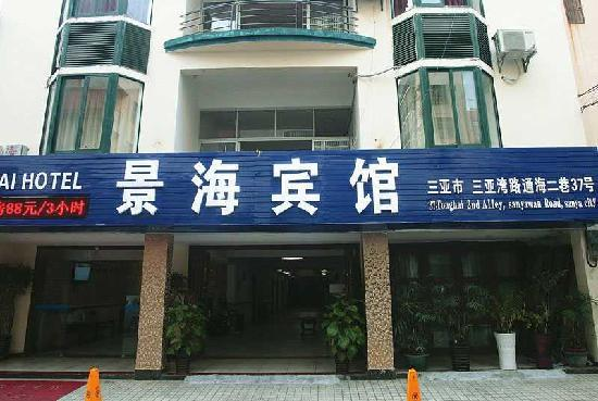 Photo of Merry Inn Sanya