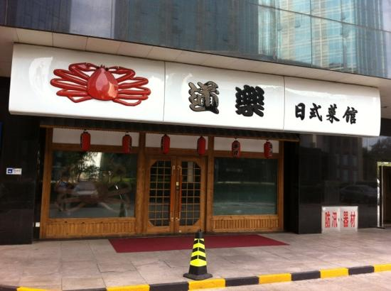 BeiJing Dao Le Japanese Restaurant (JinRong Jie): 道乐