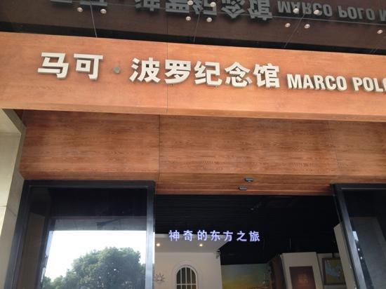 Marco Polo Memorial: 纪念馆