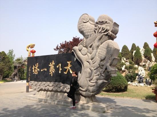 Kaifeng Iron Tower Park : 铁塔前标志