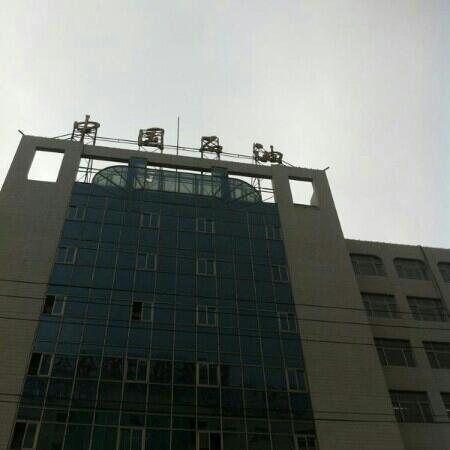 Zhongyou Hotel (Liupukang): 宾馆