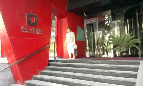 Hanting All Seasons Beijing Chaoyangmen: 北京汉庭全季朝阳门店
