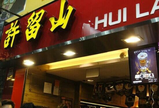 Hui Lau Shan: 是个连锁店