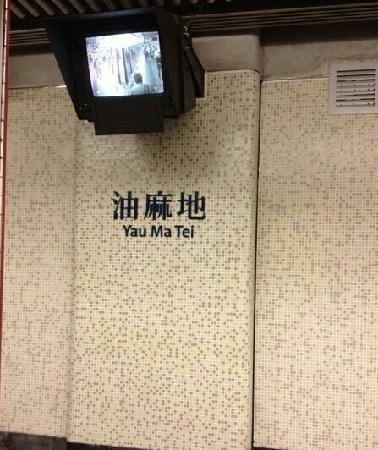 Yaumatei: 港铁