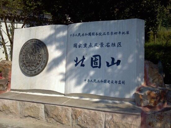Beigu Mountain : 北固山入口石碑