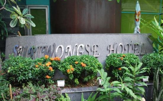 Suriwongse Hotel: 苏瑞旺斯酒店