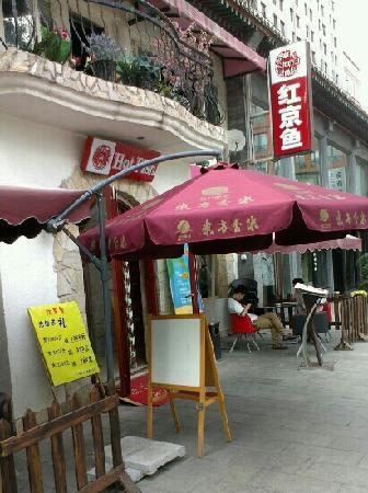 Hong Jing Yu(Dongsi Shitiao)