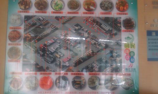 Jinjiang Inn Xi'an Xingfu Road: 小吃图