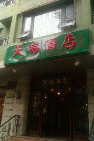 Tianrui Beijing: 天瑞酒店