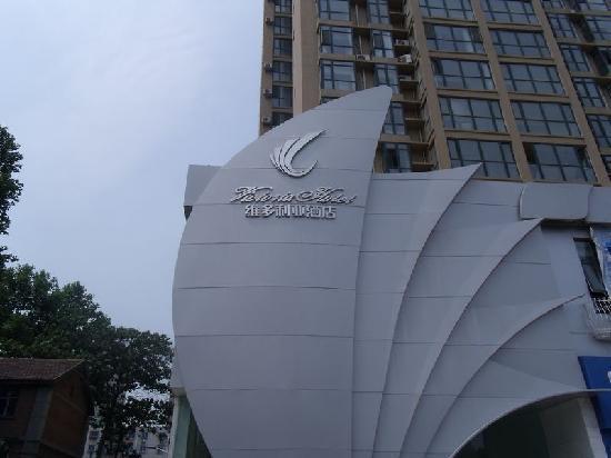 Victoria Hotel : 酒店正门口