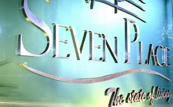 Seven Place Executive: 七广场行政公寓酒店