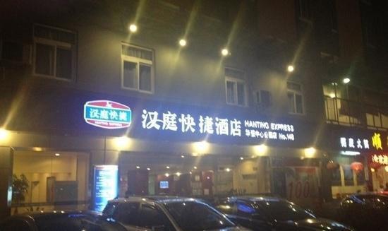 Hanting Express (Shenzhen Huaqiang Center Park): 汉庭