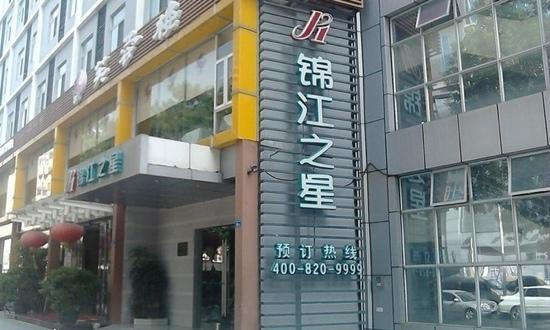 Jinjiang Inn Shenzhen Fumin Road: 锦江之星